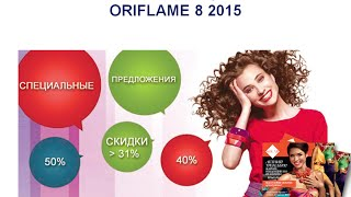 Акции и выгодные покупки каталога Орифлэйм 8 2015