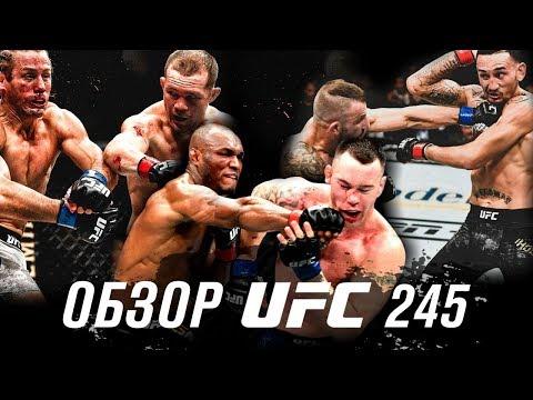 ОБЗОР UFC 245