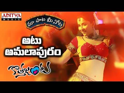Atu Amalapuram Remix Full Song With Telugu...