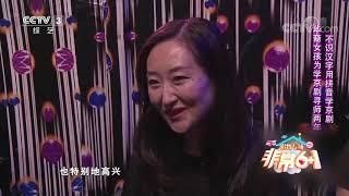[非常6+1]华裔女孩为学京剧寻师两年 不识汉字用拼音学京剧| CCTV综艺