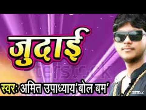 Amit Upadhyay Sad Song - प्यार के जुदाई - Darad Ke Dawai - Superhit Bhojpuri Songs 2018