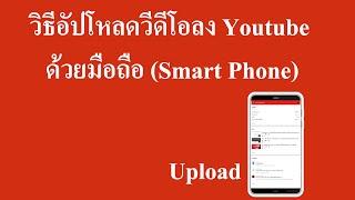 วิธีอัปโหลดวีดีโอลง Youtube ด้วยมือถือ (Smart Phone)