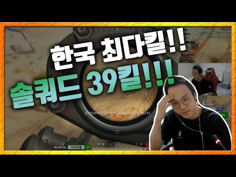 [배틀그라운드] 한국 최다킬!! 솔쿼드 39킬 1등