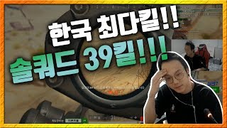 [배틀그라운드] 한국 최다킬!! 솔쿼드 39킬 1등!! (타이 기록!)  맛종욱 l 배틀그라운드 맛종욱 VOD