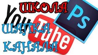 Как сделать шапку для YouTube - Школа YouTube