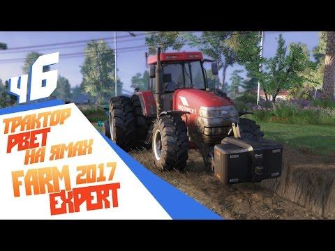 Трактор рвет на ямах - ч6 Farm Expert 2017