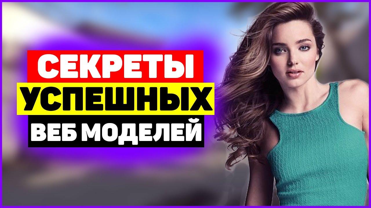 Заработать моделью онлайн в курчалой девушки модели в невьянск