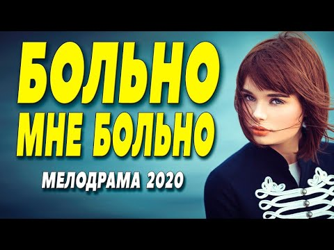 Незабываемый фильм о любви  БОЛЬНО МНЕ БОЛЬНО  Русские мелодрамы 2020 новинки