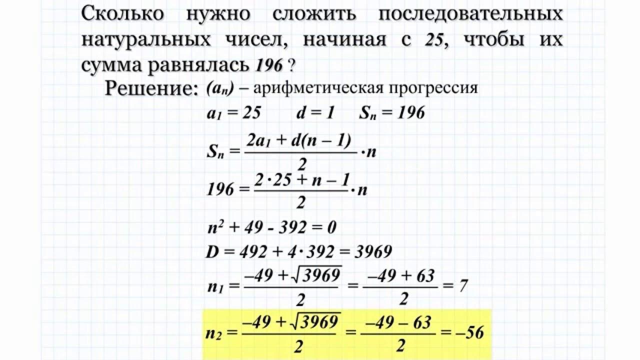 21.2 Сколько нужно сложить последовательных натуральных чисел, чтобы ...