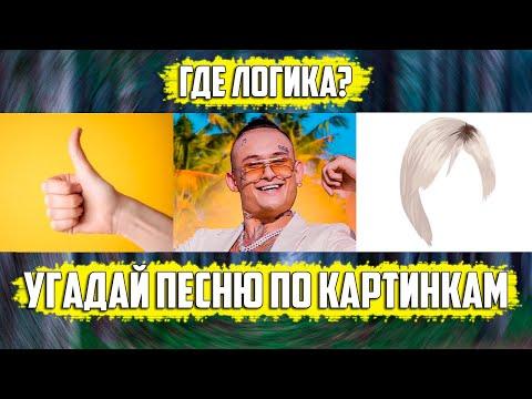 УГАДАЙ ПЕСНЮ ПО КАРТИНКАМ ЗА 10 СЕКУНД   РУССКИЕ ХИТЫ И ПЕСНИ 2020 ГОДА   ГДЕ ЛОГИКА?