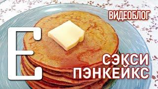 Сэкси пэнкейкс — видеоблог Едим ТВ