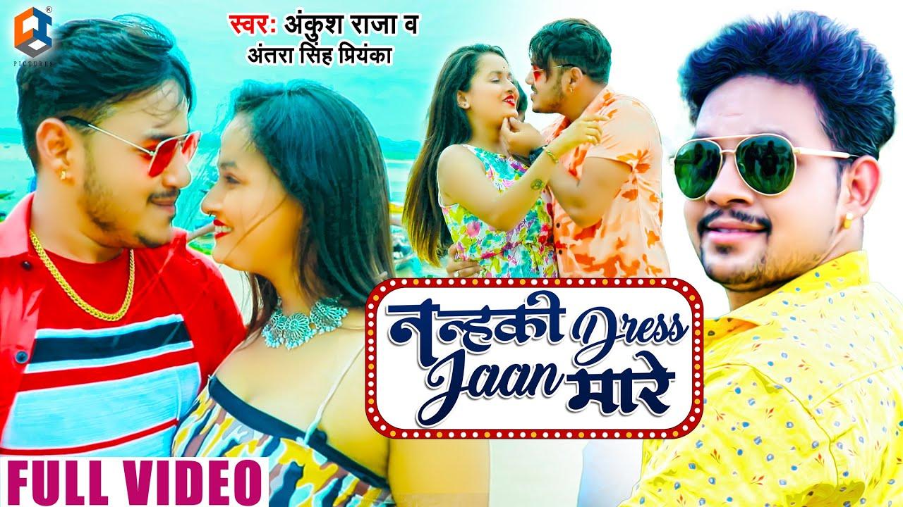 VIDEO #Ankush Raja, #Antra Singh Priyanka    Nanhki Dress Jaan Maare    Bhojpuri Video Song 2021