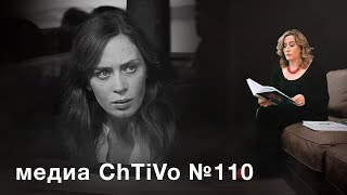 """Медиа ChTiVo 110. Пола Хокинс """"Девушка в поезде"""""""