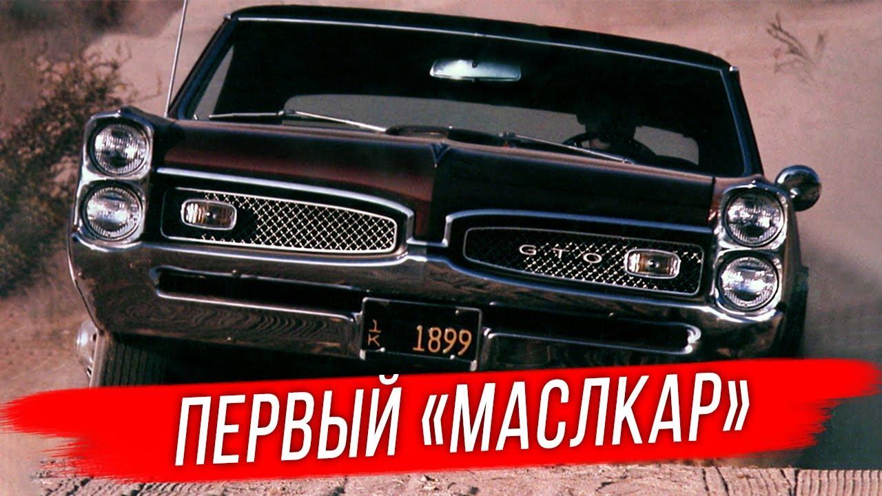 Pontiac GTO 1964-1967: первый американский «маслкар»