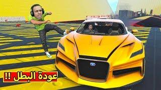 قراند 5 : عودة البطل | GTA V !!