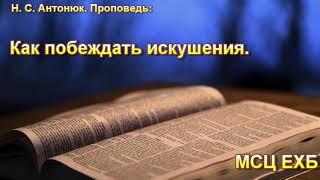 Как побеждать искушения Н С Антонюк МСЦ ЕХБ