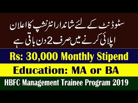 HBFC Management Trainee Program 2019 | 30,000 Monthly Stipend