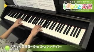 ステキな日曜日~Gyu Gyu グッデイ!~ / 芦田 愛菜 : ピアノ(ソロ) / 中級