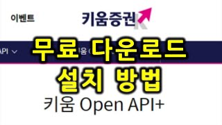 Open API+ 설치방법  ◈  IQTV 증권교육방송 대표 다롬컴 ◈  IQTV 증권교육방송 대표 다롬컴 ┃키움증권 API + 자동매매 프로그램