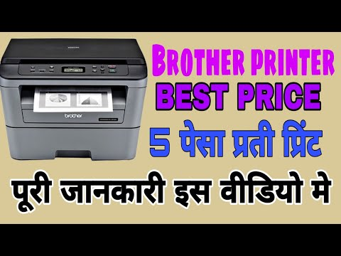 Brother Printer DCP-L2520D All In One