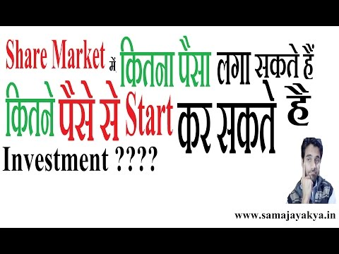 How Much Money Do I Need to trade in Share Market or Stock Market Nse/Bse?