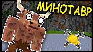 МИНОТАВР В МАЙНКРАФТ !!! #156 Анфайни Битва строителей