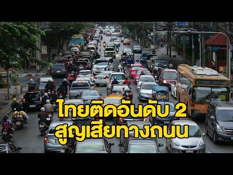 ย้อนหลัง ไทย รั้งอันดับ 2 เกิดอุบัติเหตุทางถนน | 24-03-60 | ชัดข่าวเที่ยง