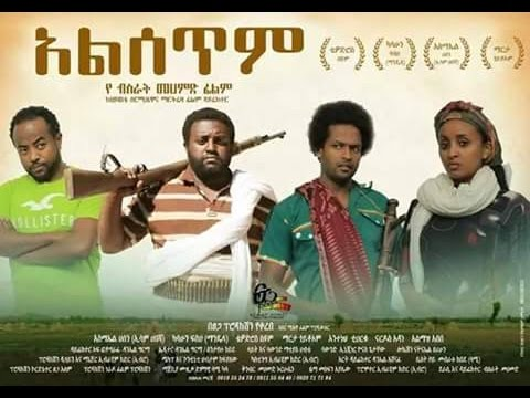 allsetm አልሰጥም new ethiopian amharic movie trailer 2016 by