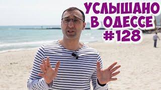 Лучший одесский юмор: шутки, диалоги, фразы и выражения! Услышано в Одессе! #128