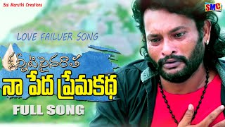 Yellipoke Naa Pranama || Telugu love Failure Song 2020 || Latest love songs || Love Failure Songs