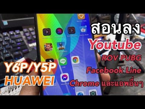 สอน แก้ลง YouTube ลงเกมส์ PubG ROV บน Huawei Y6P Y5P และ รุ่นที่ไม่มี Play Store