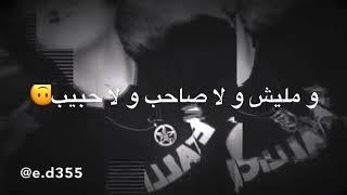 مبهبش الموت عشان نصيب _ حالات واتس حمو بيكا