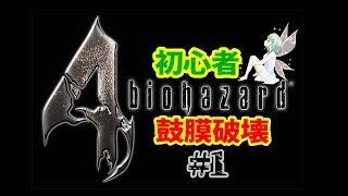 [LIVE] 【バイオハザード4実況】いきなり死亡集!? PS4版やってみるよ^^