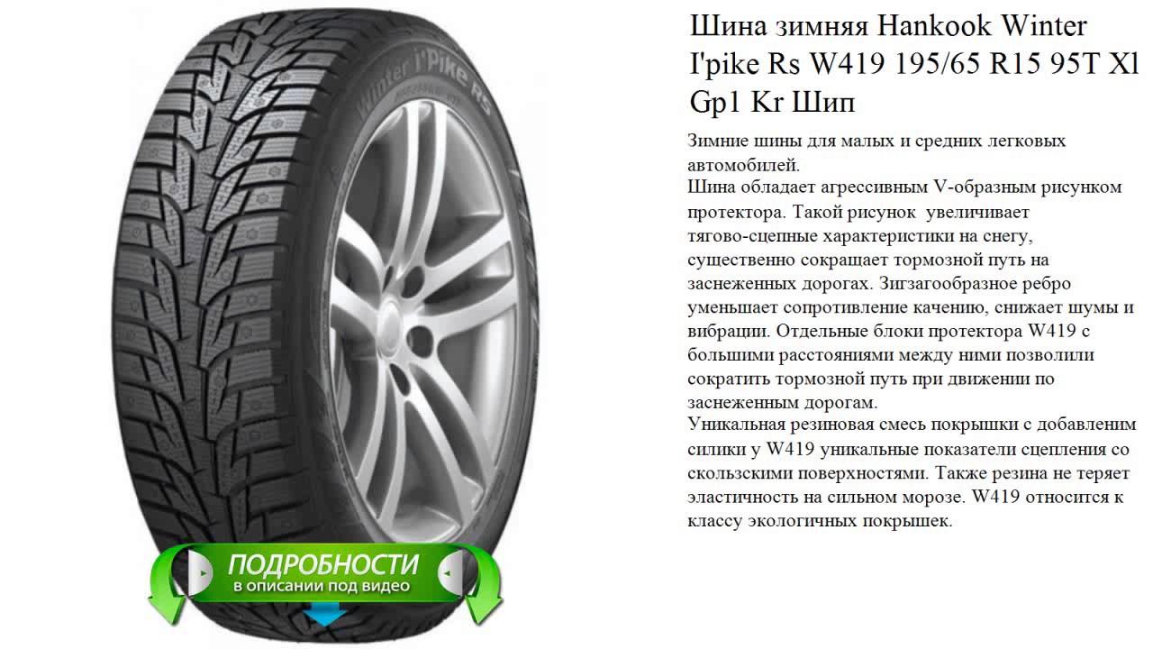 ⊛ Hankook i*Pike RS+ W419 D ⊛ Детальный обзор от InterShyna.ua .