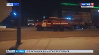 В Новокузнецке выясняют обстоятельства пожара в торговом центре