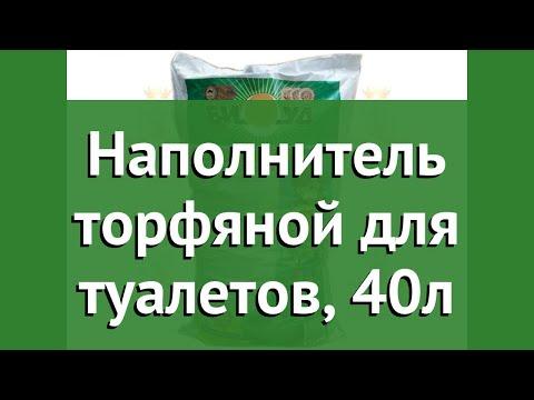 Наполнитель торфяной для туалетов, 40л (Биуд) обзор 1934 производитель Эко-АгТи ООО (Россия)