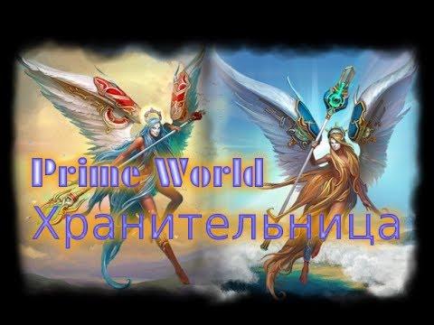 видео: prime world : Ангел | Хранительница. Самый слабый герой???!!! (Прайм Ворлд)