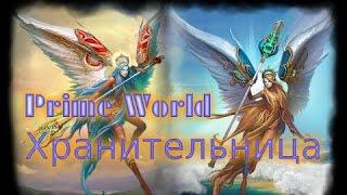 Prime World : Ангел | Хранительница. Самый слабый герой???!!! (Прайм Ворлд)