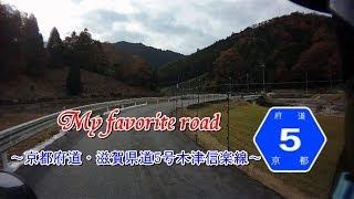 My favorite road~京都府道・滋賀県道5号木津信楽線~131127