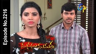 Manasu Mamata | 27th February  2018 |Full Episode No 2216| ETV Telugu