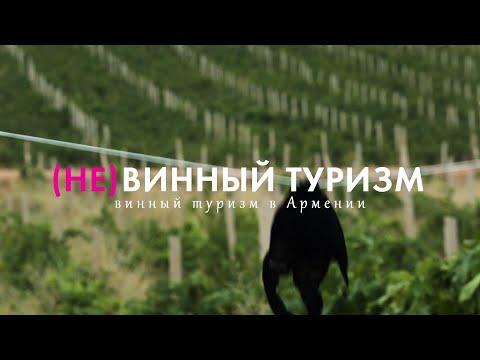 Винный туризм | Армения | Самокат (2019)