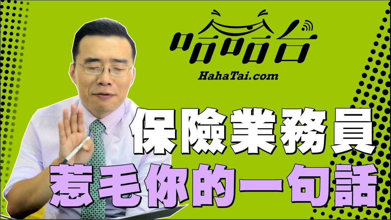 保險業務員惹毛你的一句話 │ 哈哈臺 - YouTube