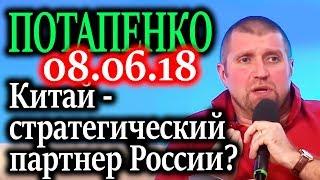 ПОТАПЕНКО. Путин едет в Китай чтобы завершить сделку? 08.06.18