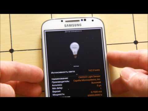 Samsung Galaxy S4 - остальные датчики