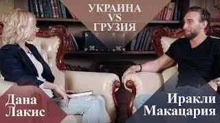 Иракли Макацария – Украина и Грузия, Индийское кино, Холостяк: жизнь ДО и ПОСЛЕ