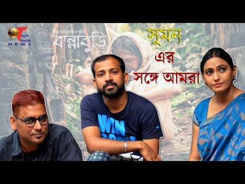 Suman er Sange Amra | Rannaburi Team | Short Film | Bangla Interview 2018 | TechTouch News.