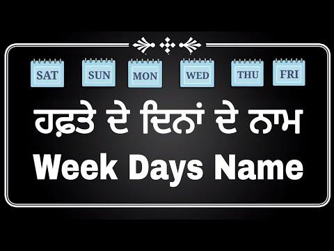 Week days name Punjabi to English | ਹਫਤਿਆਂ ਦੇ ਨਾਮ