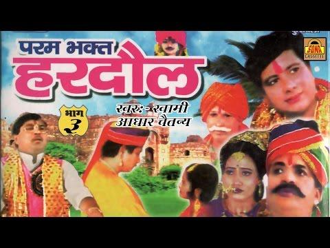 Param Bhakt Hardol Part - 3 || सुपरहिट देहाती किस्सा 2016 || Swami Adhar Chaitanya #RathorCassettes