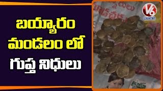 Ancient Coins Found In Kotagadda Village | Mahabubabad