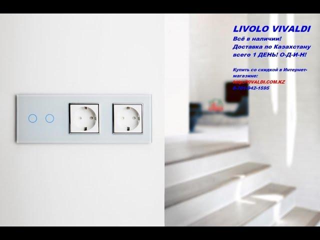 Сенсорные Выключатели LIVOLO VIVALDI в интерьере (медл. версия)